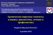 Презентация Хронические гепатиты