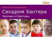 ВИЗУАЛЬНЫЙ СПРАВОЧНИК  Синдром Хантера   Признаки