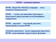 HTML – основные понятия HTML  ( Hyper.