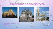 Украинская архитектура Выполнила :  ученица 10 -А