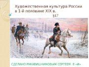 Художественная культура России в 1 -й половине XIX