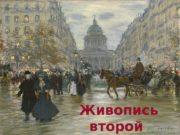 Живопись второй  половины XIX века  Василий