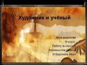 Презентация hudozhnik i uchyonyy