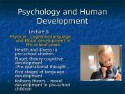 Презентация human development lecture 6