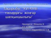 ара анды Мемлекеттік Медицина УниверситетіҚ ғ Та ырыбы: