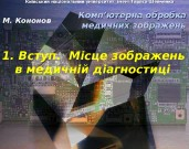 Київський національний університет імені Тараса Шевченка 1. Вступ.