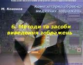 Київський національний університет імені Тараса Шевченка E-mail: m_v_k@