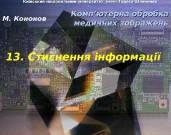 Київський національний університет імені Тараса Шевченка 13. Стиснення