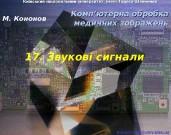 Київський національний університет імені Тараса Шевченка E-mail: mvk@