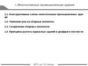 стр.  1 МГТУ им. Г. И. Носова