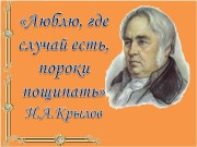 Презентация И.А. Крылов Свинья под дубом