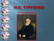 Жизнь и творчество  Иван Сергеевич Тургенев родился