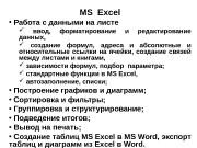 Презентация И 03 Что надо уметь для КР-2 по Excel 1 слайд