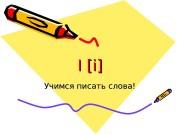 Презентация i i