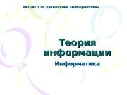 Теория информации Информатика. Лекция 11  по дисциплине
