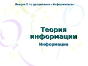 Теория информации Информация. Лекция 2 по дисциплине «Информатика»