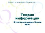 Теория информации Функциональные блоки ЭВМ Лекция 5 по