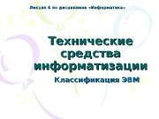 Технические средства информатизации Классификация ЭВМЛекция 6 по дисциплине