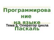 Программирова ние на языке Паскаль. Тема 5. Оператор