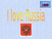 Презентация i love russia