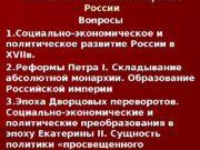 Тема 2. Абсолютная монархия в России Вопросы 1.