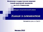 Химия ss -элементов Преподаватель: доц. , к. х.