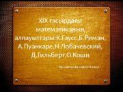 XIX ғасырдағы математиканың алпауыттары: К. Гаусс, Б. Риман,