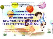 Муниципальное казенное дошкольное образовательноеучреждение Бутурлиновский детский сад общеразвивающего