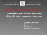 Презентация Ибрагимова А
