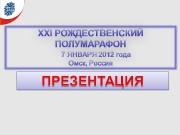 Предлагаем Вашему вниманию: XXI РОЖДЕСТВЕНСКИЙ ПОЛУМАРАФОН 0 1