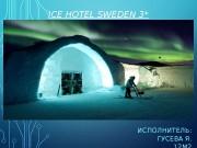 ICE HOTEL SWEDEN 3* ИСПОЛНИТЕЛЬ: ГУСЕВА Я. 12
