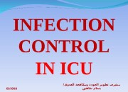 INFECTION CONTROL IN ICU 03/20/16 /ىودعلا ةحفاكمو ةدوجلا