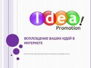 ВОПЛОЩЕНИЕ ВАШИХ ИДЕЙ В ИНТЕРНЕТЕ Агентство комплексного интернет-маркетинга