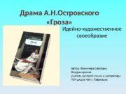 Драма А. Н. Островского  «Гроза» Идейно-художественное своеобразие