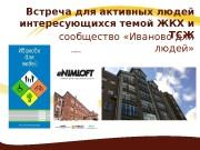 Презентация ИДЛ на тему ЖКХ 15 августа 2015 1