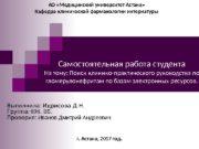 АО  «Медицинский университет Астана» Кафедра клинической фармакологии
