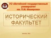 Презентация if 2011