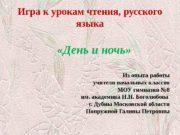 Игра к урокам чтения, русского языка Из опыта