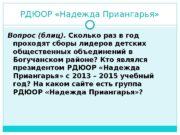 РДЮОР «Надежда Приангарья» Вопрос (блиц).  Сколько раз