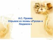 Презентация Игра Лукоморье автор Щеголева