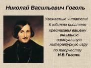 Презентация Игра по Гоголю автор Кустова