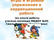 Презентация игры и игровые упражнения