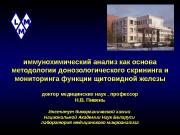 Презентация ИХА — Авто ЩЖ