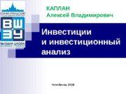 Инвестиции и инвестиционный анализ Челябинск, 2016 КАПЛАН Алексей