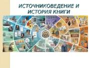 ИСТОЧНИКОВЕДЕНИЕ И ИСТОРИЯ КНИГИ  Курс «Источниковедение и
