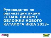Руководство по реализации акции  «СТАНЬ ЛИЦОМ С