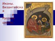 Иконы. Византийска я    и Русская