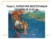 Презентация ИКР. 1. Культура восточных славян в 6-9 вв