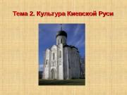 Презентация ИКР. 2.1. Культура Киевской Руси