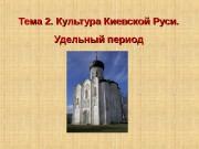 Презентация ИКР. 2.2. Культура Киевской Руси. Раздробленность